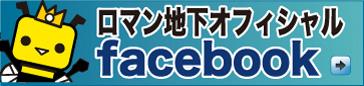 八王子ロマン地下オフィシャルfacebook