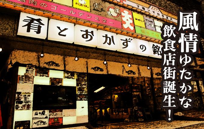 風情ゆたかな飲食店街の誕生!